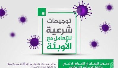 """Il coronavirus spaventa anche l'Isis che diffonde volantini: """"Il Profeta obbliga a proteggersi dal contagio"""""""